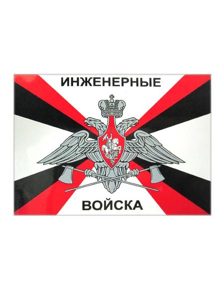"""Магнит виниловый (гибкий) """"Инженерные войска"""" (орел), арт.М (арт. 9849)"""