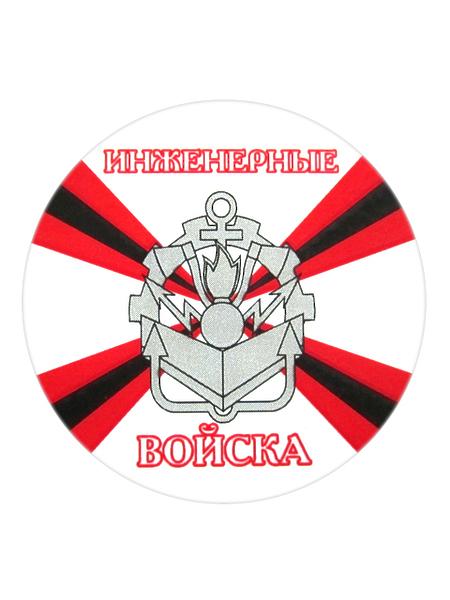 """Наклейка круглая d 5 см, """"Инженерные войска"""", арт.М.. (арт. 9854)"""