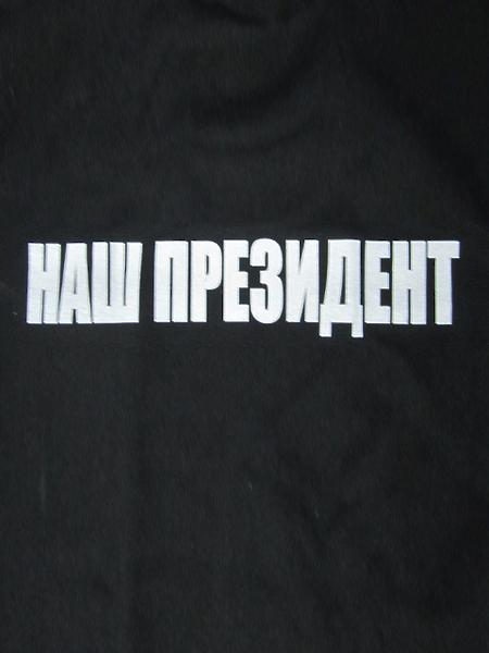"Футболка ""Наш Президент"" (арт.М),кор./рукав (арт. 9905)"