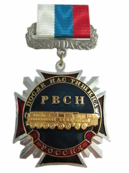 "Медаль (крест, лучи) РВСН ""После нас тишина"", колодка лента, арт.М (арт. 9915)"