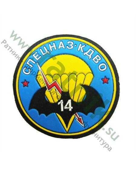 Шеврон нарук. 14 бр.спецназ КДВО, пласт.. (арт. 996)